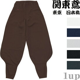 関東鳶 作業着 990 P-400 超超ロング 73cm-85cm (399008 鳶衣料 年間)