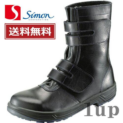 安全靴 シモン トリセオ 8538 黒 「23.5cm-28.0cm」(1702990)