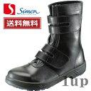 安全靴 シモン トリセオ 8538 黒 「23.5cm-28.0cm」(1823340)