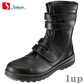 安全靴 シモン トリセオ 8538 黒 23.5cm-28.0cm (1702990)