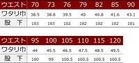 寅壱ブルーラベル作業服作業着3920-418超超ロング八分「70cm-85cm」(鳶衣料年間)