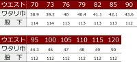 寅壱作業服ブロークンデニム3942-419超超超ロング八分綿100%「70cm-85cm」(鳶衣料年間)