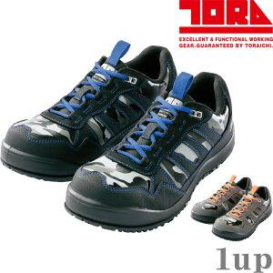 【廃番特価】寅壱 安全靴 0282-964 セーフティースニーカー 24.5cm-28cm