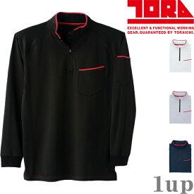 作業服 寅壱 作業着 5961-623 裏起毛ジップアップハイネックシャツ M-LL (冬物)