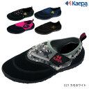 ケイパ(Kaepa) マリンシューズ KPL01050