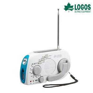 ロゴス (スマホ充電)3電源クランクソーラーラジオライト 74175021