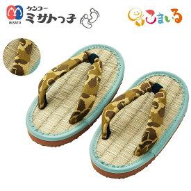 ケンコーミサトっ子草履 子供用 (キャンプアウト)