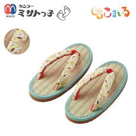 ケンコーミサトっ子草履 子供用 (ポムポムプリン)