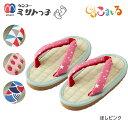 ケンコーミサトっ子草履 子供用(ほしピンク かざぐるま いちごピンク さざなみブルー) ACJ-2003 日本製 みさとっこ タ…