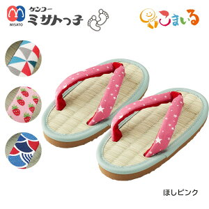 ケンコーミサトっ子草履 子供用(ほしピンク かざぐるま いちごピンク さざなみブルー) ACJ-2003 日本製 みさとっこ タタミ 雪駄 い草 鼻緒 和装 zri 浴衣 甚平 サンダル プレゼント ギフト