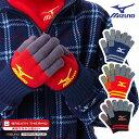 【ネコポス対象商品】ミズノ(mizuno) ブレスサーモ ニット手袋 ジュニア用 70GM351 【温かい 子ども用 防寒】