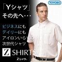アイロンいらず!着心地◎の次世代ワイシャツ 「Zシャツ」東洋紡【TOYOBO】半袖Zシャツ(男性用)(サックス・ピンク・ホワイト)