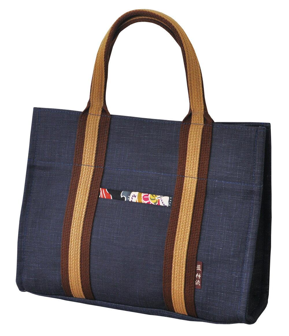 藍染かばん 婦人バッグ 藍渋トートバッグ 古布 てまひま工房