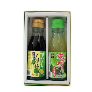 すだち生酢・ポン酢セット