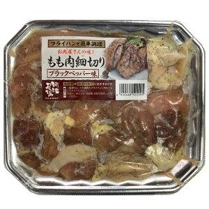 阿波尾鶏 鶏肉 地鶏 熟成鶏肉 鶏焼肉 冷凍鶏肉 冷凍焼肉 ブラックペッパー味 もも細切り 400g 冷凍便発送