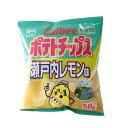 ポテトチップス 瀬戸内レモン味 カルビー