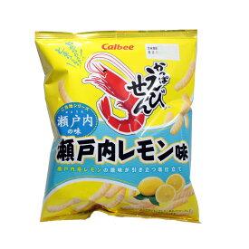 カルビー かっぱえびせん 瀬戸内レモン味 送料無料:定形外郵便発送