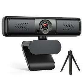 ウェブカメラ 2K QHD 400万画素 Webカメラ 高画質 プライバシーカバー&三脚付き 視野角調整可能 デュアルマイク内蔵 自動調光補正 ストリーミング パソコンカメラ ビデオ会議/授業用 MAC OS, Windows, Youtube, Skype, Facebook, zoom, Facetimeなど対応可