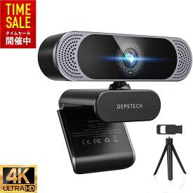 【10%OFF】 ウェブカメラ 4K 自動フォーカス 800万画素 WEBカメラ デュアルマイク内蔵 プライバシーカバー&三脚付き PCカメラ