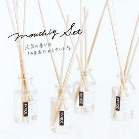 MONTHLY SET/人気の香り4種が試せるミニリードディフューザーセット