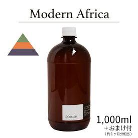 リードディフューザーオイル 1,000ml+約1ヶ月分相当のおまけ付 Modern Africa - モダンアフリカ / 201LAB ニーマルイチラボ レフィル つめかえ 詰め替え ルームフレグランス ディフューザー オイル アートラボ ARTLAB