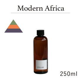 リードディフューザーオイル 250ml Modern Africa - モダンアフリカ / 201LAB ニーマルイチラボ レフィル つめかえ 詰め替え ルームフレグランス ディフューザー オイル アートラボ ARTLAB