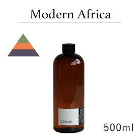 リードディフューザーオイル 500ml Modern Africa - モダンアフリカ / 201LAB ニーマルイチラボ レフィル つめかえ 詰め替え ルームフレグランス ディフューザー オイル アートラボ ARTLAB