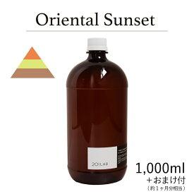 リードディフューザーオイル 1,000ml+約1ヶ月分相当のおまけ付 Oriental Sunset - オリエンタルサンセット / 201LAB ニーマルイチラボ レフィル つめかえ 詰め替え ルームフレグランス オイル アートラボ ARTLAB