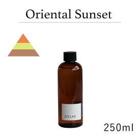 リードディフューザーオイル 250ml Oriental Sunset - オリエンタルサンセット / 201LAB ニーマルイチラボ レフィル つめかえ 詰め替え ルームフレグランス ディフューザー オイル アートラボ ARTLAB