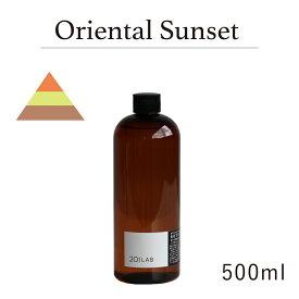 リードディフューザーオイル 500ml Oriental Sunset - オリエンタルサンセット / 201LAB ニーマルイチラボ レフィル つめかえ 詰め替え ルームフレグランス ディフューザー オイル アートラボ ARTLAB