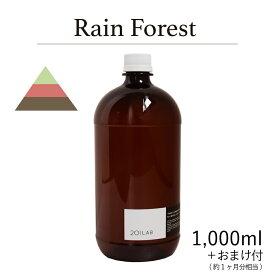 リードディフューザーオイル 1,000ml+約1ヶ月分相当のおまけ付 Rain Forest - レインフォレスト / 201LAB ニーマルイチラボ レフィル つめかえ 詰め替え ルームフレグランス ディフューザー オイル アートラボ ARTLAB