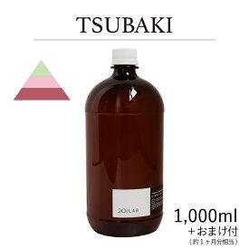 リードディフューザーオイル 1,000ml+約1ヶ月分相当のおまけ付 TSUBAKI - ツバキ / 201LAB ニーマルイチラボ レフィル つめかえ 詰め替え ルームフレグランス ディフューザー オイル アートラボ ARTLAB