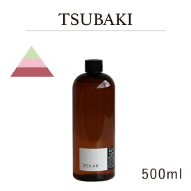 リードディフューザーオイル 500ml TSUBAKI - ツバキ / 201LAB ニーマルイチラボ レフィル つめかえ 詰め替え ルームフレグランス ディフューザー オイル アートラボ ARTLAB