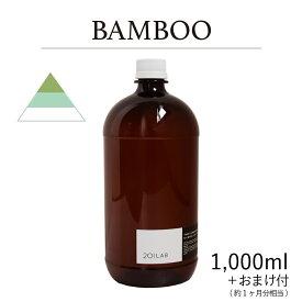 リードディフューザーオイル 1,000ml+約1ヶ月分相当のおまけ付 BAMBOO - バンブー / 201LAB ニーマルイチラボ レフィル つめかえ 詰め替え ルームフレグランス ディフューザー オイル アートラボ ARTLAB