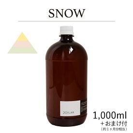 リードディフューザーオイル 1,000ml+約1ヶ月分相当のおまけ付 SNOW - スノウ / 201LAB ニーマルイチラボ レフィル つめかえ 詰め替え ルームフレグランス ディフューザー オイル アートラボ ARTLAB