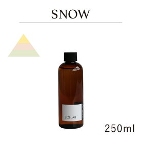 リードディフューザーオイル 250ml SNOW - スノー / 201LAB ニーマルイチラボ レフィル つめかえ 詰め替え ルームフレグランス ディフューザー オイル アートラボ ARTLAB