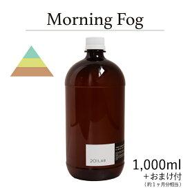 リードディフューザーオイル 1,000ml+約1ヶ月分相当のおまけ付 Morning Fog - モーニングフォグ / 201LAB ニーマルイチラボ レフィル つめかえ 詰め替え ルームフレグランス ディフューザー オイル アートラボ ARTLAB