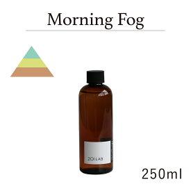 リードディフューザーオイル 250ml Morning Fog - モーニングフォグ / 201LAB ニーマルイチラボ レフィル つめかえ 詰め替え ルームフレグランス ディフューザー オイル アートラボ ARTLAB