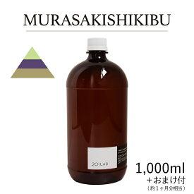 リードディフューザーオイル 1,000ml+約1ヶ月分相当のおまけ付 MURASAKISHIKIBU - ムラサキシキブ / 201LAB ニーマルイチラボ レフィル つめかえ 詰め替え ルームフレグランス ディフューザー オイル アートラボ ARTLAB