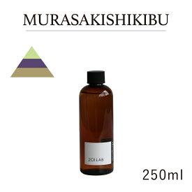 リードディフューザーオイル 250ml MURASAKISHIKIBU - ムラサキシキブ / 201LAB ニーマルイチラボ レフィル つめかえ 詰め替え ルームフレグランス ディフューザー オイル アートラボ ARTLAB