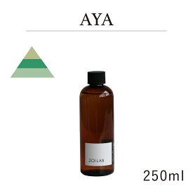 リードディフューザーオイル 250ml 絢 - AYA / 201LAB ニーマルイチラボ レフィル つめかえ 詰め替え ルームフレグランス ディフューザー オイル アートラボ ARTLAB