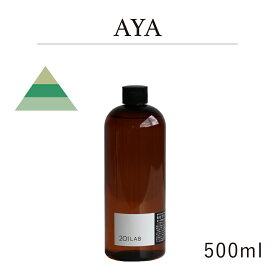 リードディフューザーオイル 500ml AYA - アヤ / 201LAB ニーマルイチラボ レフィル つめかえ 詰め替え ルームフレグランス ディフューザー オイル アートラボ ARTLAB