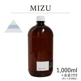リードディフューザーオイル 1,000ml+約1ヶ月分相当のおまけ付 水 - MIZU / 201LAB ニーマルイチラボ レフィル つめかえ 詰め替え ルームフレグランス ディフューザー オイル アートラボ ARTLAB