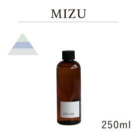 リードディフューザーオイル 250ml 水 - MIZU / 201LAB ニーマルイチラボ レフィル つめかえ 詰め替え ルームフレグランス ディフューザー オイル アートラボ ARTLAB