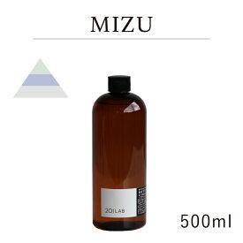 リードディフューザーオイル 500ml MIZU - ミズ / 201LAB ニーマルイチラボ レフィル つめかえ 詰め替え ルームフレグランス ディフューザー オイル アートラボ ARTLAB