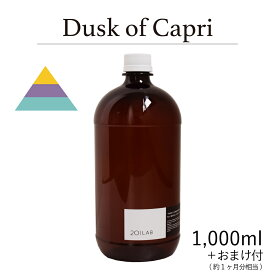 リードディフューザーオイル 1,000ml+約1ヶ月分相当のおまけ付 Dusk of Capri - ダスクオブカプリ / 201LAB ニーマルイチラボ レフィル つめかえ 詰め替え ルームフレグランス ディフューザー オイル アートラボ ARTLAB