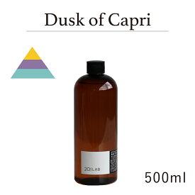 リードディフューザーオイル 500ml Dusk of Capri - ダスクオブカプリ / 201LAB ニーマルイチラボ レフィル つめかえ 詰め替え ルームフレグランス ディフューザー オイル アートラボ ARTLAB