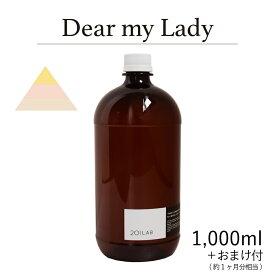 リードディフューザーオイル 1,000ml+約1ヶ月分相当のおまけ付 Dear my Lady - ディアマイレディ / 201LAB ニーマルイチラボ レフィル つめかえ 詰め替え ルームフレグランス ディフューザー オイル アートラボ ARTLAB