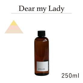 リードディフューザーオイル 250ml Dear my Lady - ディアマイレディ / 201LAB ニーマルイチラボ レフィル つめかえ 詰め替え ルームフレグランス ディフューザー オイル アートラボ ARTLAB