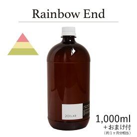 リードディフューザーオイル 1,000ml+約1ヶ月分相当のおまけ付 Rainbow End - レインボウエンド / 201LAB ニーマルイチラボ レフィル つめかえ 詰め替え ルームフレグランス ディフューザー オイル アートラボ ARTLAB